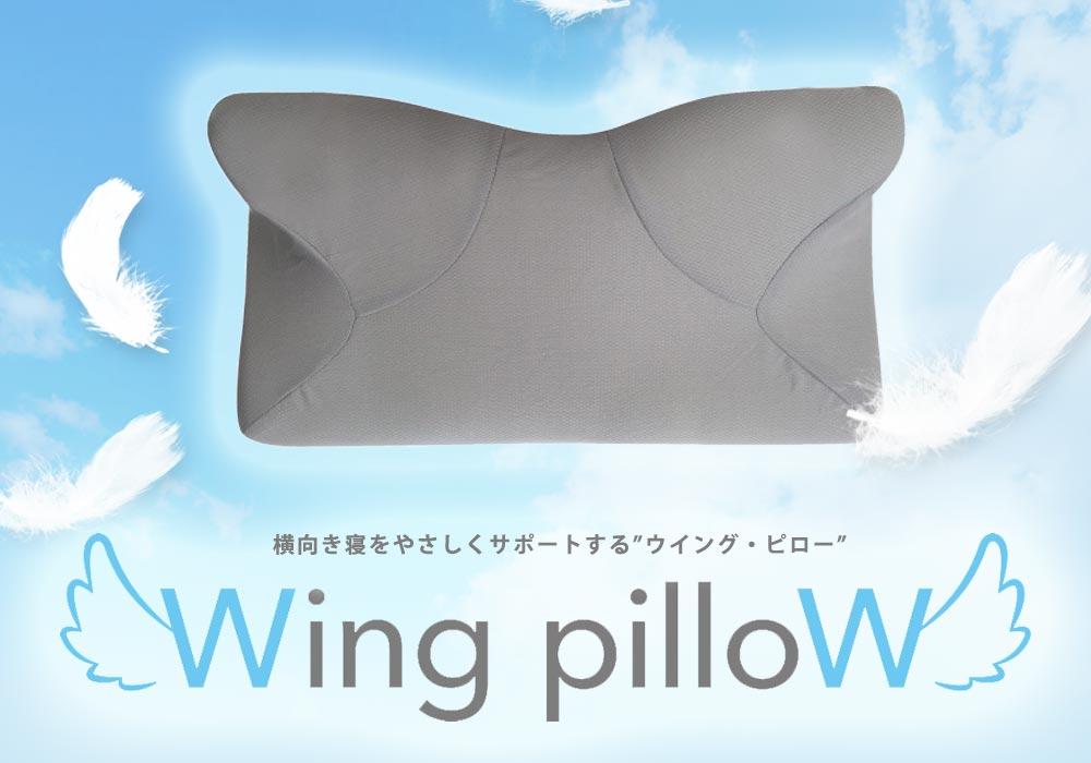 横向き寝をやさしくサポートする「ウイング・ピロー」