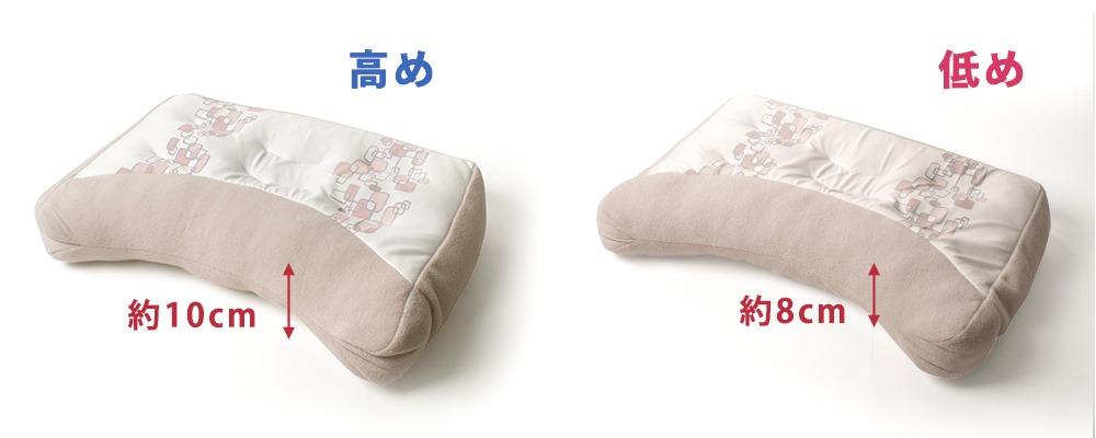 横寝上手枕の高さは2種類あります。