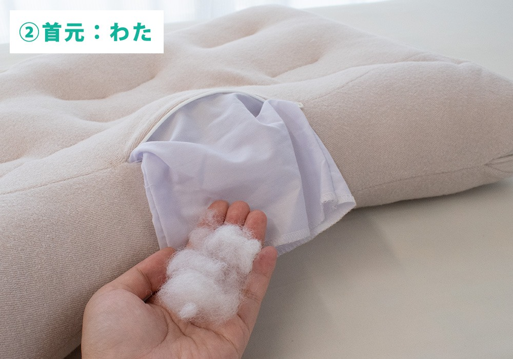 横寝上手枕の首元部分はわた。