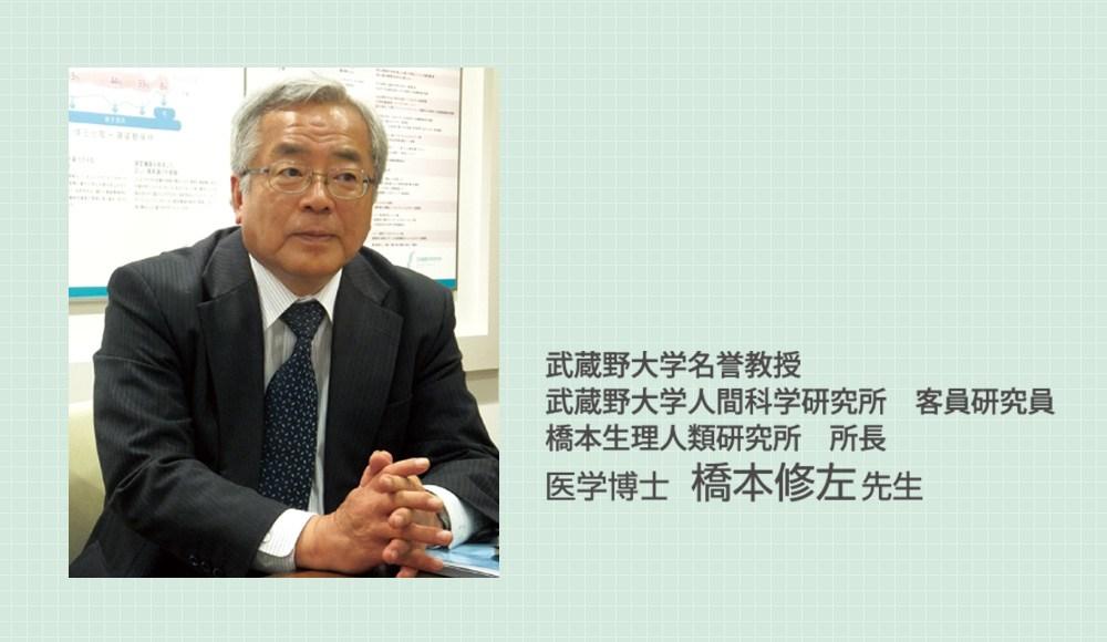 医学博士 橋本修左先生