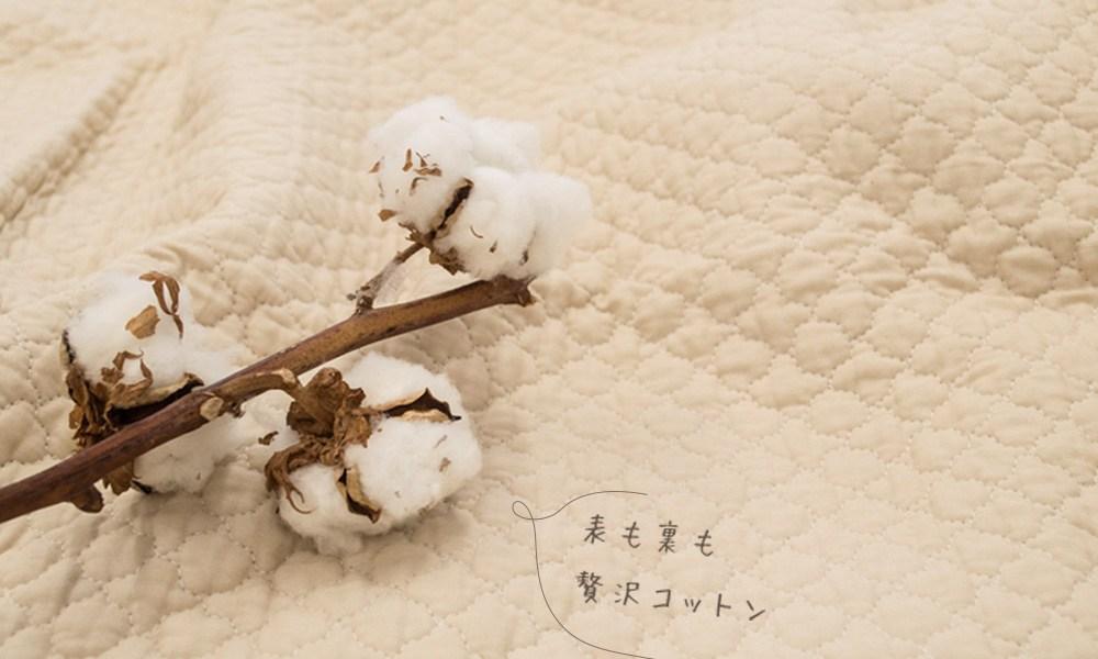 ポコットは吸湿性の良い綿生地